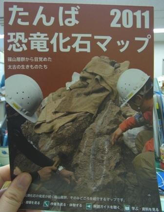 「たんば恐竜化石マップ2011」が完成しました!