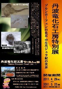 丹波竜化石工房特別展はゾルンホーフェン!