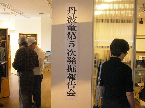 丹波竜第5次発掘調査報告会