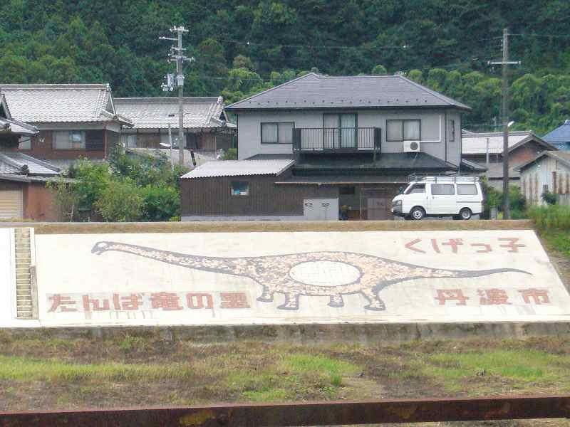 篠山川に恐竜出現!!