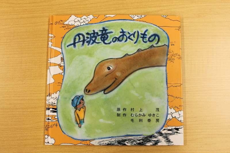 絵本「丹波竜のおくりもの」
