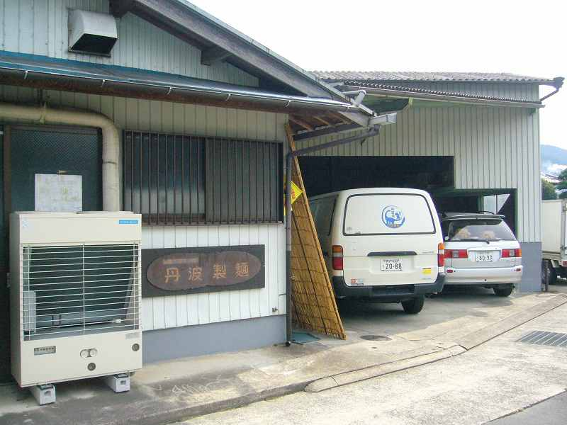 丹波製麺所
