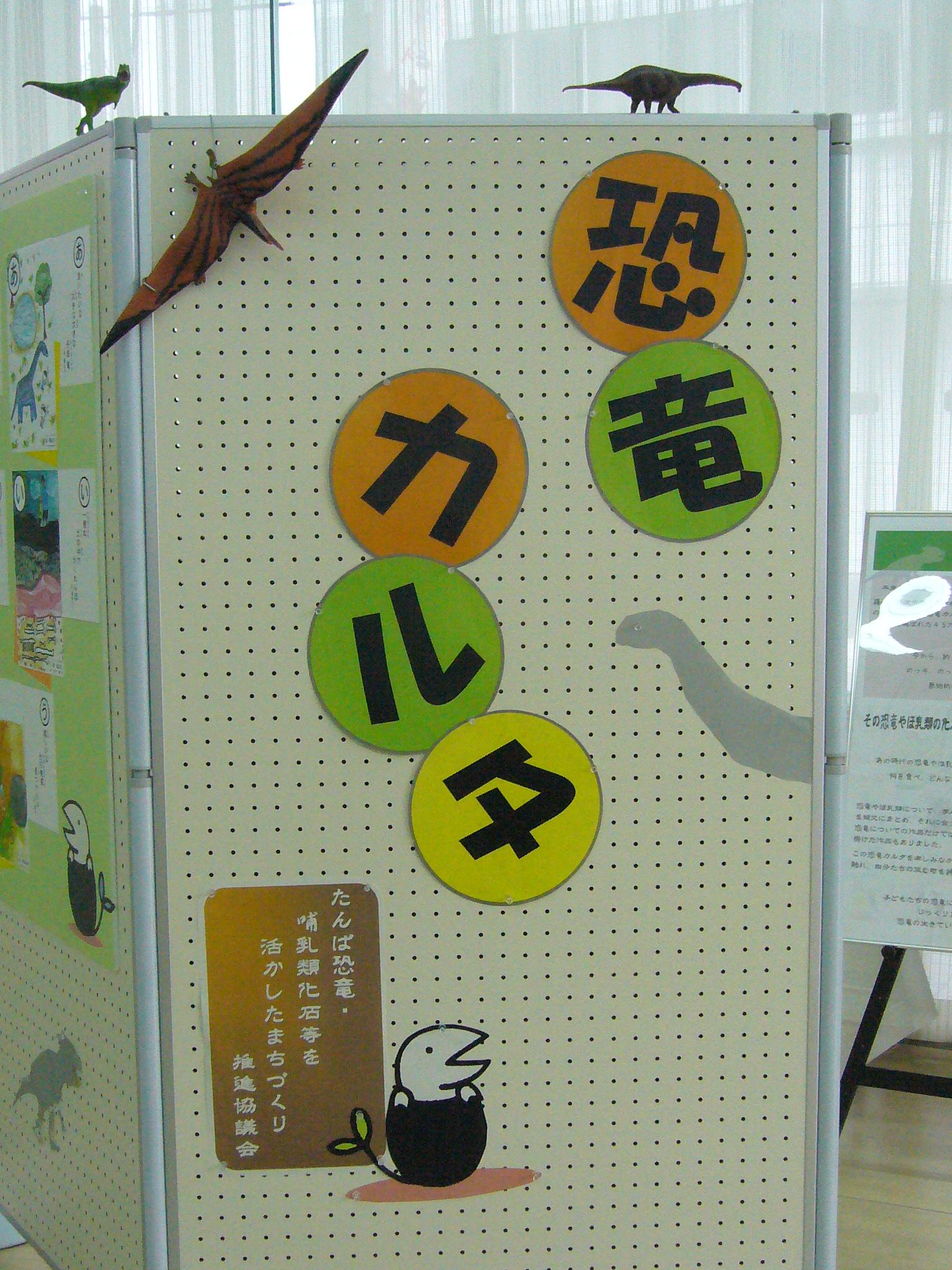 《告知》恐竜カルタ展@中兵庫信用金庫柏原支店