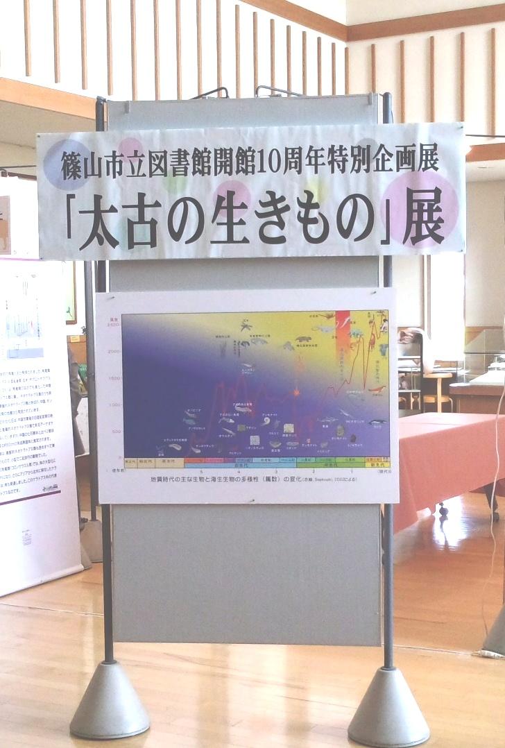 《告知》「太古の生きもの」展@篠山市立中央図書館