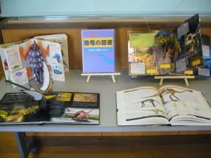 恐竜に関わる図書