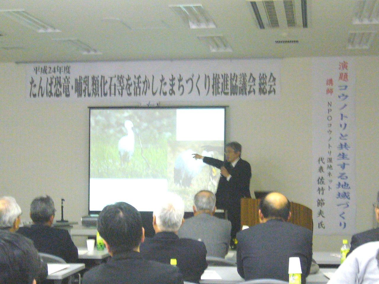 総会(事業報告)と講演(コウノトリ湿地ネット代表 佐竹氏を迎えて)