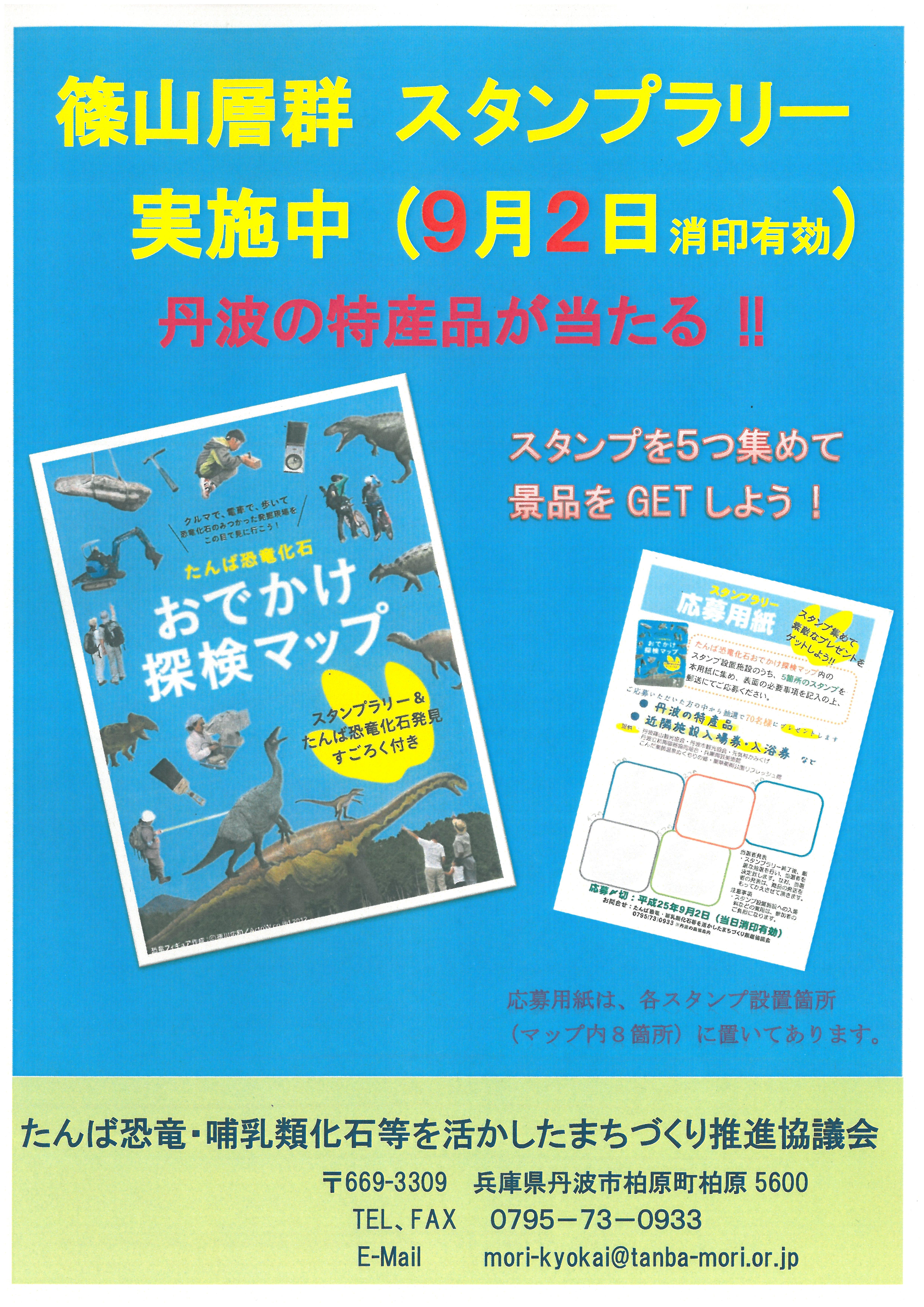 篠山層群のスタンプラリーにみんなで参加しよう!