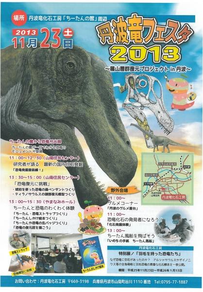 丹波竜フェスタ、11月23日に開催!