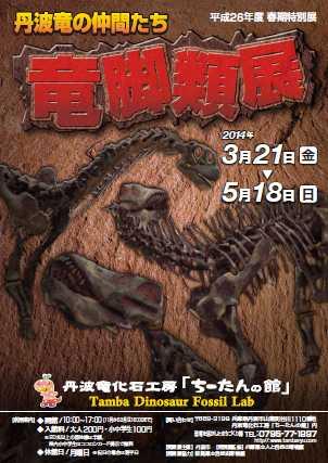 ちーたんの館で「竜脚類展」を開催