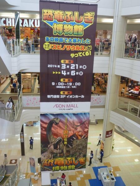 イオンモール神戸北に恐竜博物館が出現!