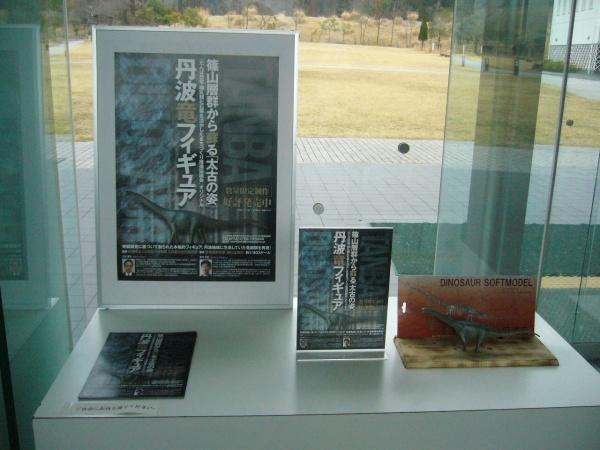丹波竜フィギュアの販売開始!