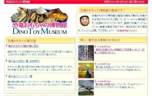 おもちゃの恐竜博物館TOP