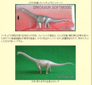 おもちゃの恐竜博物館紹介ページ2