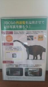 アプリをダウンロードすれば丹波竜が3Dとなって