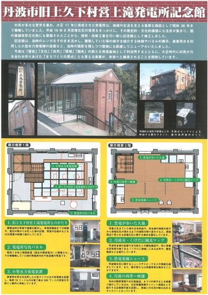 「旧上久下村営上滝発電所記念館」はどんなところ?