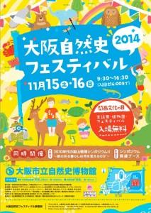2014大阪自然史_fes_flyer_omo