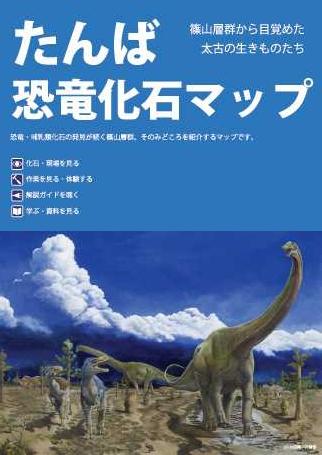 3年ぶりに「たんば恐竜化石マップ」を発行!