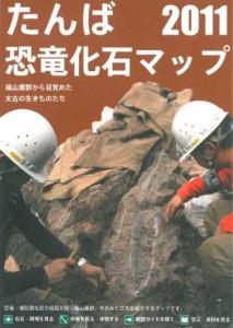 化石マップ2011