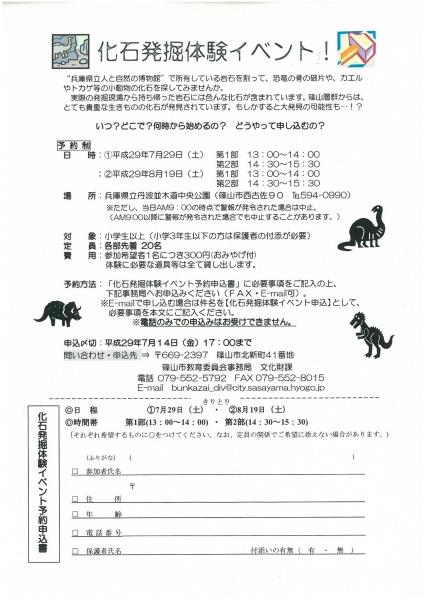 化石発掘体験イベント参加者募集中!!