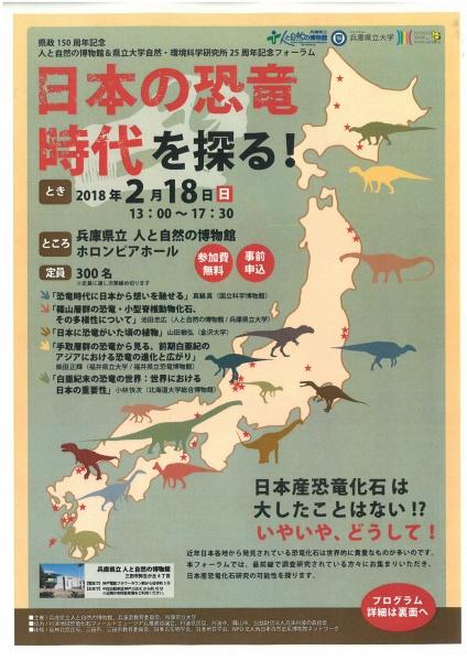 恐竜ファンに必見「日本の恐竜時代フォーラム」!!