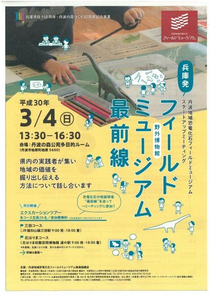 丹波地域恐竜化石フィールドミュージアム開館イベント開催!!