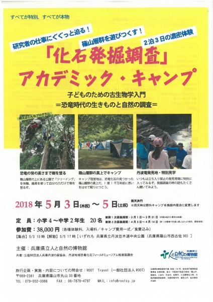 化石発掘調査アカデミックキャンプ募集中!!
