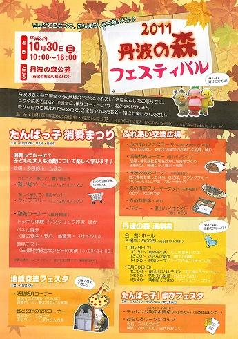2011 丹波の森フェスティバル