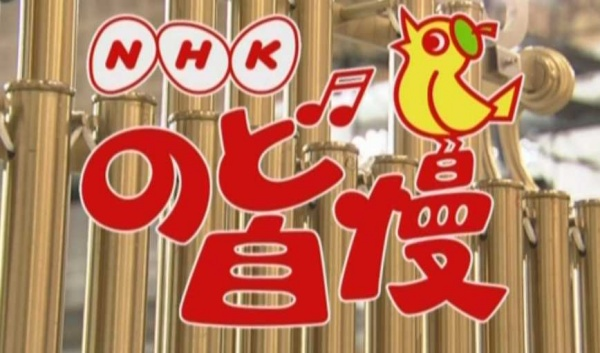 NHKのど自慢でたんば恐竜紹介