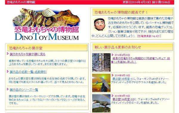 恐竜おもちゃの博物館で「丹波竜フィギュア」PR