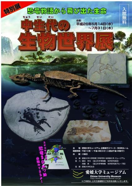 「恐竜物語から飛び出た生命―中生代の生物世界展」@愛媛大ミュージアム