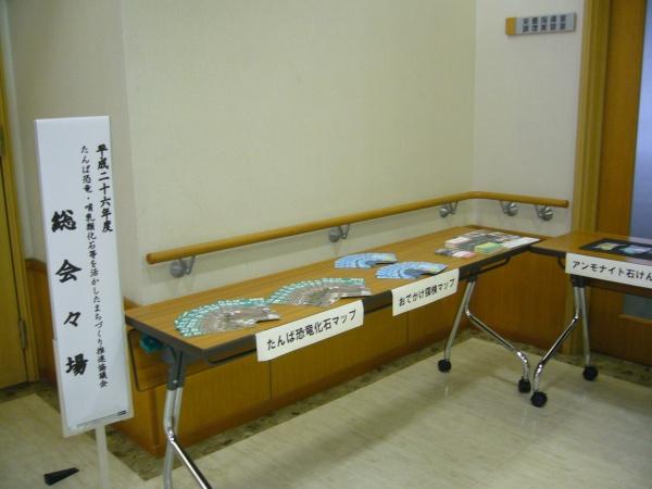 平成26年度 理事会 総会を開催!