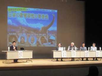 丹波竜フェスタ2015 ~最新の恐竜研究~