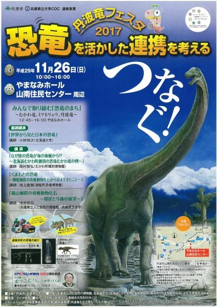 丹波竜フェスタ2017 恐竜化石に興味のある方必見!!
