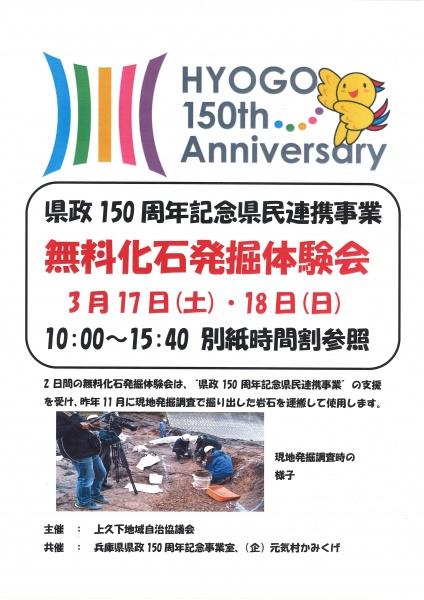 無料化石発掘体験会が開催されます!!